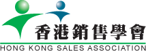 香港銷售學會 | Hong Kong Sales Association